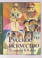 Русское искусство X- начала XX века М.М. Алленов О.С. Евангулова Л.И. Лифшиц