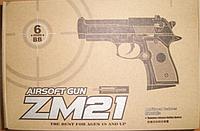 Пистолет на пульках Металлический ZM21