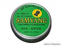 Пули пневматические Samyang 1,85 г (5,5 мм)