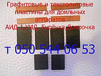 Графитовые,текстолитовые лопатки-пластины для доильного аппарата