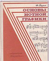 Ф.Дудка Основы нотной графики