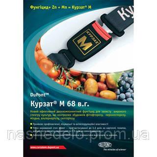 Фунгицид Курзат М 68 %  в.г. 1 кг Du Pont