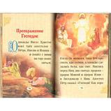 Евангелие для самых маленьких, фото 2