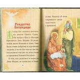 Евангелие для самых маленьких, фото 3