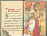 Евангелие для самых маленьких, фото 4