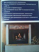 """Герметик для каминов и печей """"Penosil"""" +1500"""