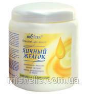 BiElita БАЛЬЗАМ для волос «Яичный желток» Питание + укрепление (Белита)