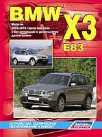 BMW X3 (E83) Инструкция по эксплуатации, ремонту