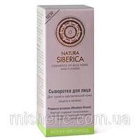 """Natura Siberica Сыворотка для чувствительной кожи лица """"Защита и питнаие"""" (Натура Сиберика)"""