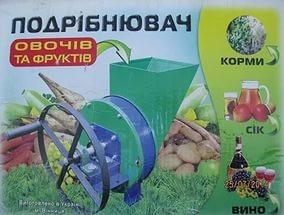 Ручная корморезка - измельчитель для фруктов , овощей и корнеплодов пр - во Винница