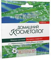 """BelKosmex """"Домашний косметолог"""" Система экспресс-лифтинг для переносицы и носогубных складок с эластином"""