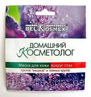 """BelKosmex """"Домашний косметолог"""" Маска для кожи вокруг глаз против «мешков» и темных кругов"""