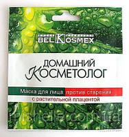 """BelKosmex """"Домашний косметолог"""" Маска для лица против старения с комплексом растительная плацента"""