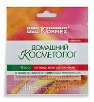 """BelKosmex """"Домашний косметолог"""" Маска интенсивное увлажнение с гиалуроном и витаминным комплексом"""