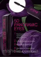 L'ATUAGE cosmeticТушь для ресниц Panoramic Eyes 5D (Латуаж Косметик)