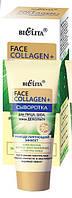 Белита FACE Collagen+ Сыворотка для лица, шеи, зоны декольте