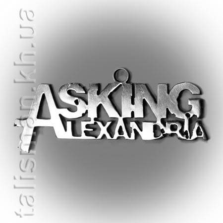 Кулон STN18 - Asking Alexandria (logo), фото 2
