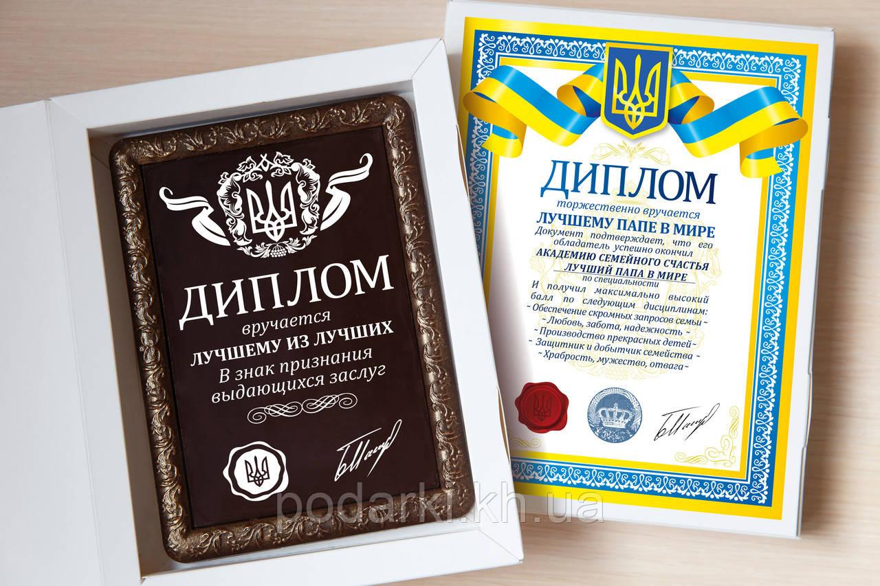 """Шоколадный диплом """"Самому лучшему папе в мире"""". Подарок папе."""