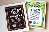 """Шоколадный диплом """"Самому лучшему папе в мире"""". Подарок любимому папе."""