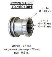 Муфта МТЗ соединительная 1081 (пр-во г.Ровно)