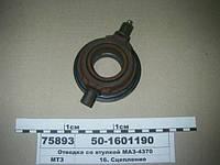 Отводка со втулкой МАЗ-4370 (пр-во ММЗ)