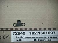 Скоба пружины нажимного диска сцепления (пр-во ЯМЗ)