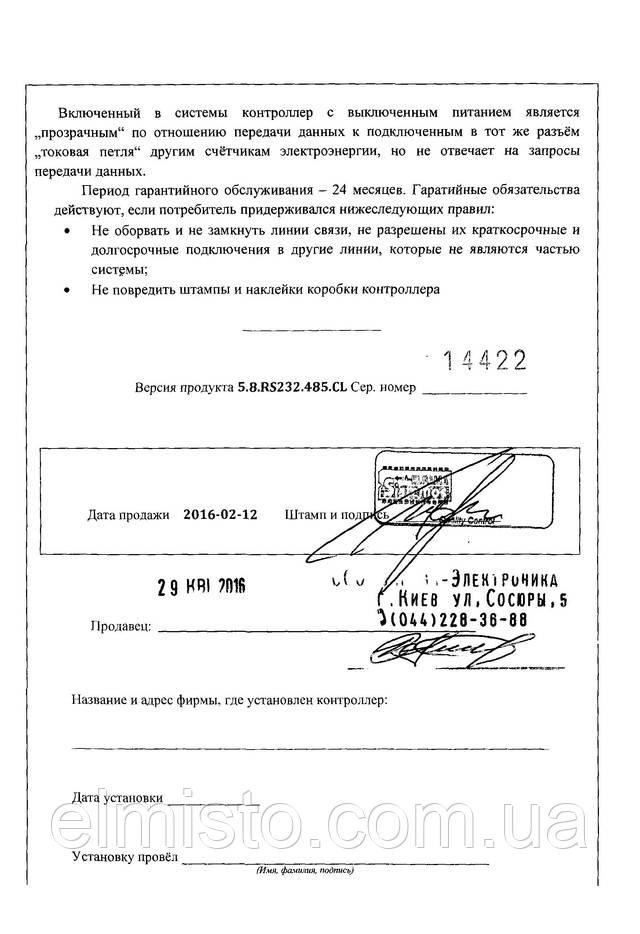 Паспорт контроллера MCL 5.8.RS232.485.CL (Elgama-Elektronika) с внутренним GSM / GPRS модемом к счетчикам GAMA 300 G3B