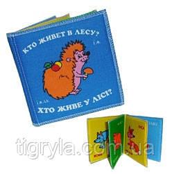 Мягкая книжечка  для самых маленьких