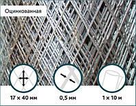 Сетка просечно-вытяжная оцинкованная Сітка Захід 0,5x17х40мм 1/10м