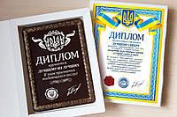"""Шоколадный диплом """"Лучшему свекру"""". Подарочный шоколад."""