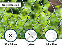 Сетка Рабица оцинкованная  35х35/1,6мм 1,5м/10м