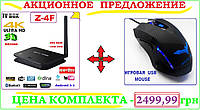 Z4 F Android TV BOX 8 ядер rk3368 2gb DDR3 16gb +ANDROID 5.1 +НАСТРОЙКИ I-SMART