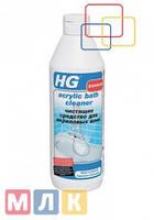HG Моющее средство для акриловых ванн, 0,5 л