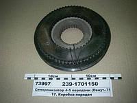 Синхронизатор ЯМЗ 336,239 4-5 пер. (пр-во ЯМЗ)
