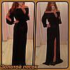 Элегантное платье с разрезом, 2 цвета (р-р универсальный)