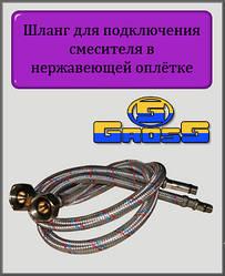 Шланг GROSS для смесителя М10 30см в нержавеющей оплётке (пара)