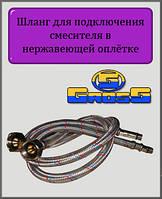 Шланг GROSS для смесителя М10 40см в нержавеющей оплётке (пара)