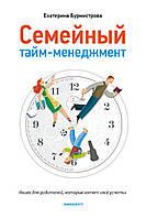 Семейный тайм-менеджмент. Екатерина Бурмистрова