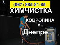 Чистка диванов Днепропетровск, химчистка ковролина, стирка ковров ДНЕПР.