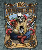 Enjoy Smoke - участник фестиваля «Tattoo Collection» в г. Киеве!