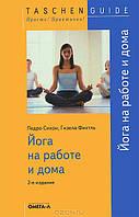 TG Йога на работе и дома (2-е изд.)
