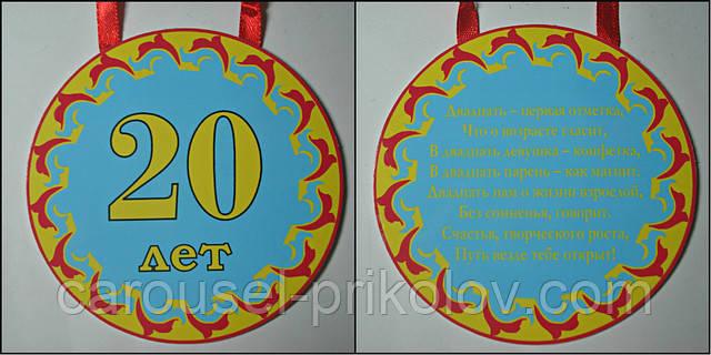 Юбилейная медалька на 20 лет