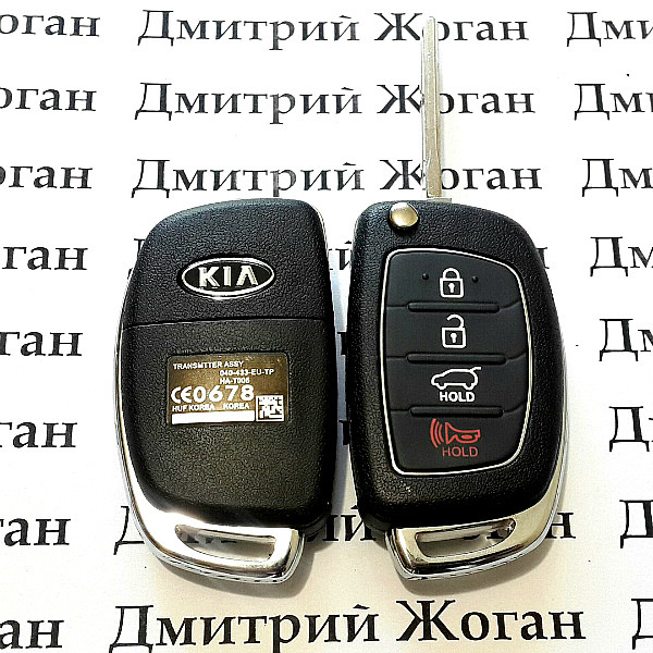 Корпус автоключа KIA (КИА) 3 кнопки + 1 (panic)