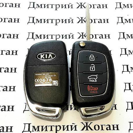 Корпус автоключа KIA (КИА) 3 кнопки + 1 (panic), фото 2