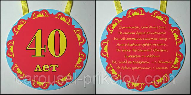 Юбилейная медалька на 40 лет
