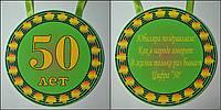 Юбилейная медалька на 50 лет