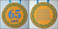 Юбилейная медалька на 65 лет