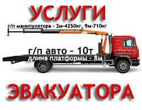 Аренда грузового манипулятора – эвакуатора MAN 18.220 Днепропетровск