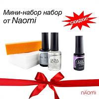 Мини-набор от NAOMI