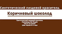 Коричневый Шоколад пищевой краситель 10 гр Индия, фото 1